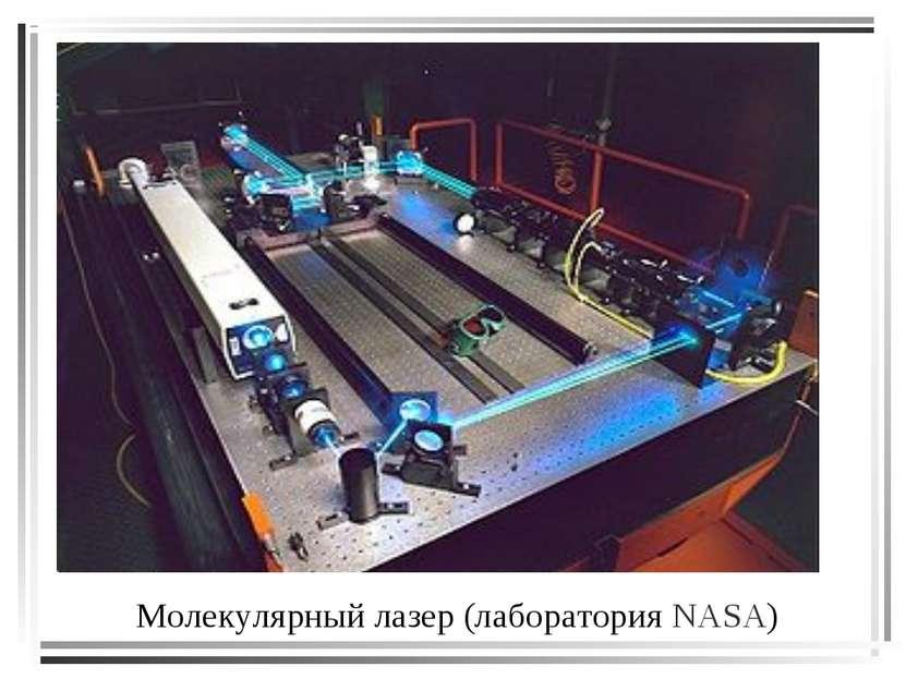 Молекулярный лазер (лаборатория NASA)