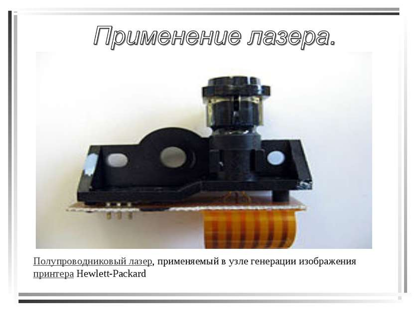 Полупроводниковый лазер, применяемый в узле генерации изображения принтера He...