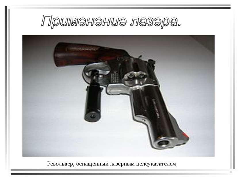 Револьвер, оснащённый лазерным целеуказателем