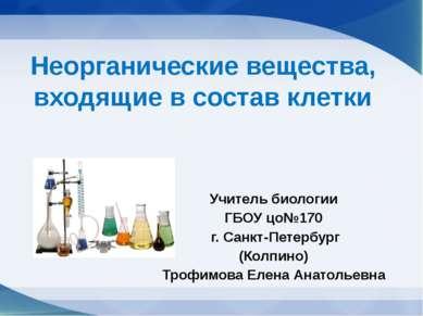 Неорганические вещества, входящие в состав клетки Учитель биологии ГБОУ цо№17...