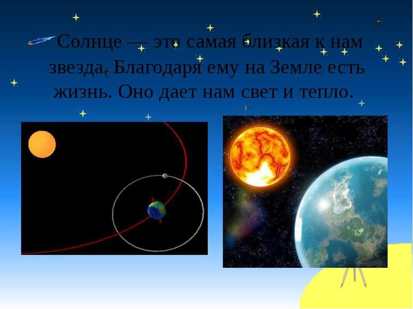 Солнце — это самая близкая к нам звезда. Благодаря ему на Земле есть жизнь. О...