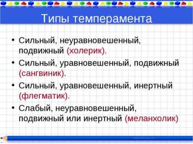 Типы темперамента Сильный, неуравновешенный, подвижный (холерик). Сильный, ур...