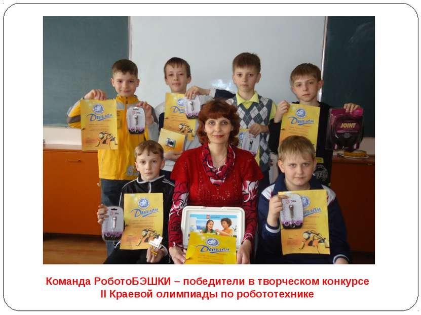 Команда РоботоБЭШКИ – победители в творческом конкурсе II Краевой олимпиады п...