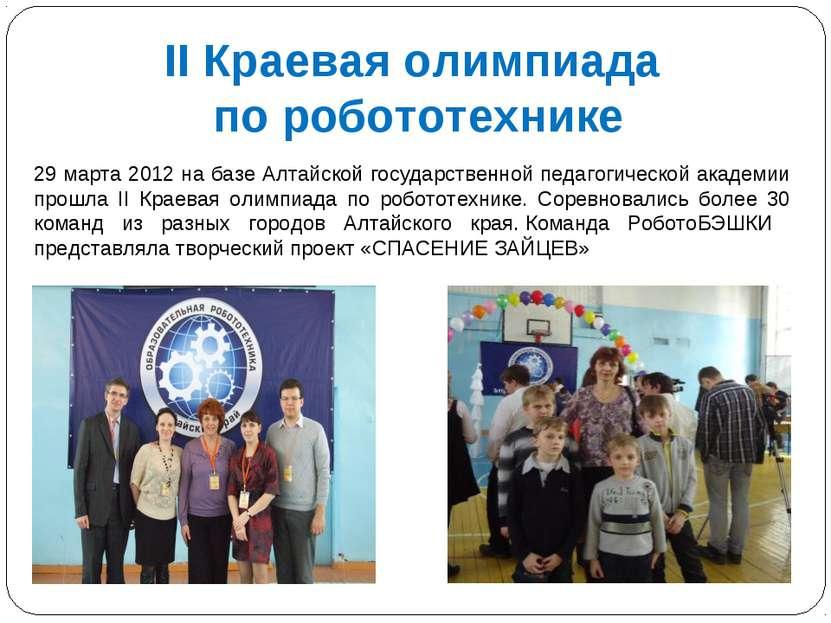 II Краевая олимпиада по робототехнике 29 марта 2012 на базе Алтайской государ...