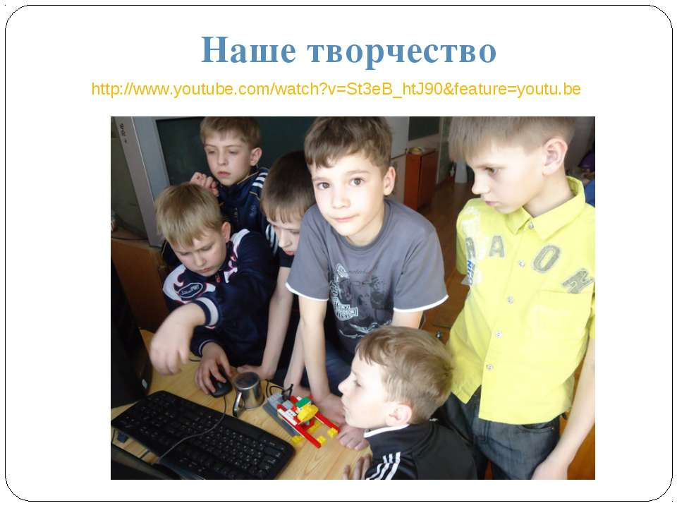 http://www.youtube.com/watch?v=St3eB_htJ90&feature=youtu.be Наше творчество