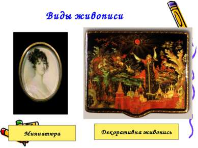 Виды живописи Миниатюра Декоративна живопись
