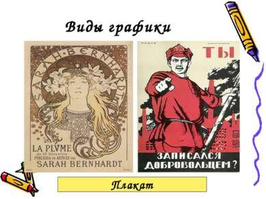 Виды графики Плакат