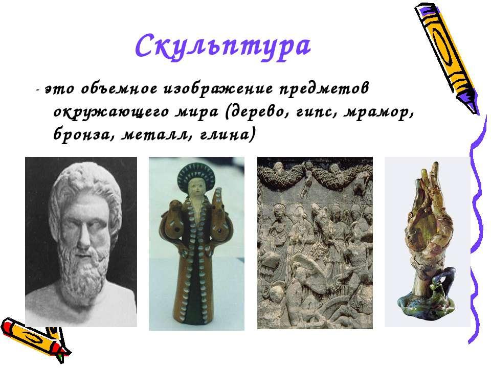 Скульптура - это объемное изображение предметов окружающего мира (дерево, гип...