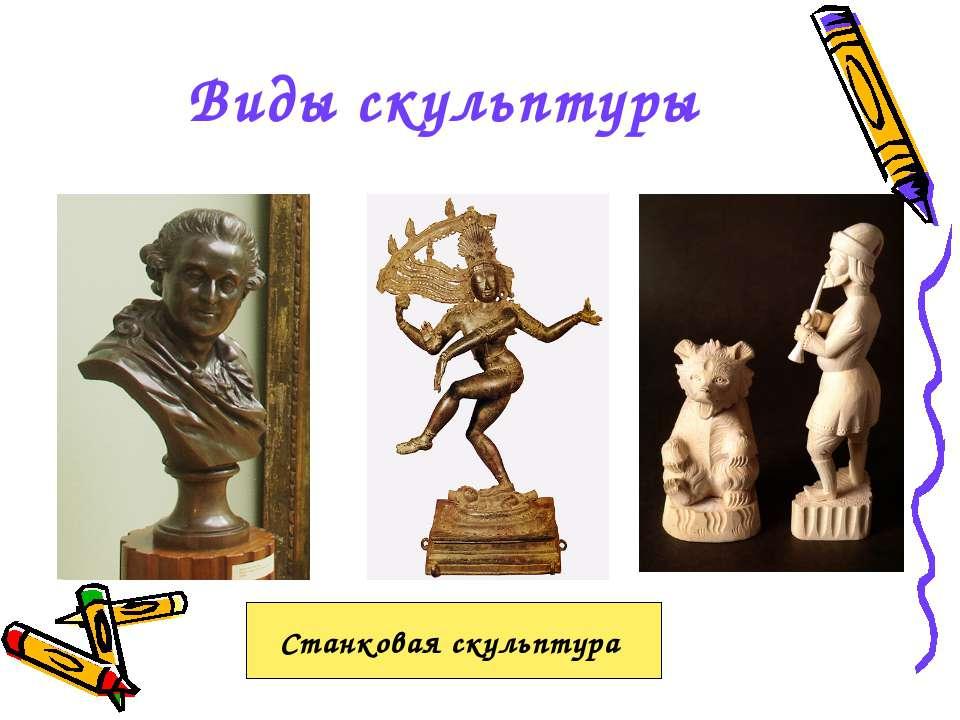 Виды скульптуры Станковая скульптура