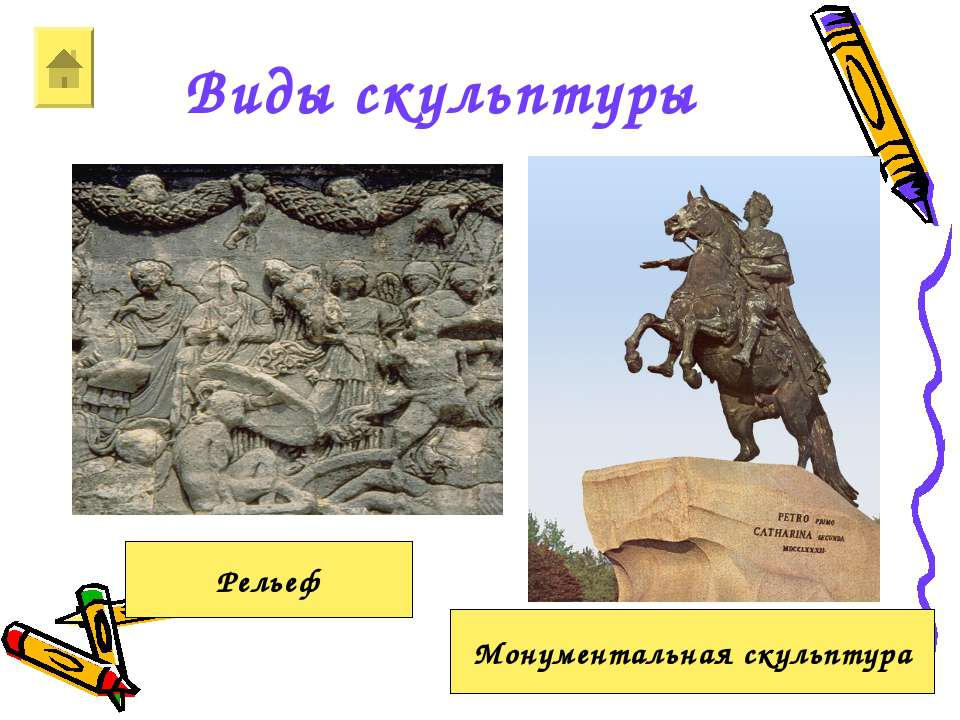 Виды скульптуры Рельеф Монументальная скульптура
