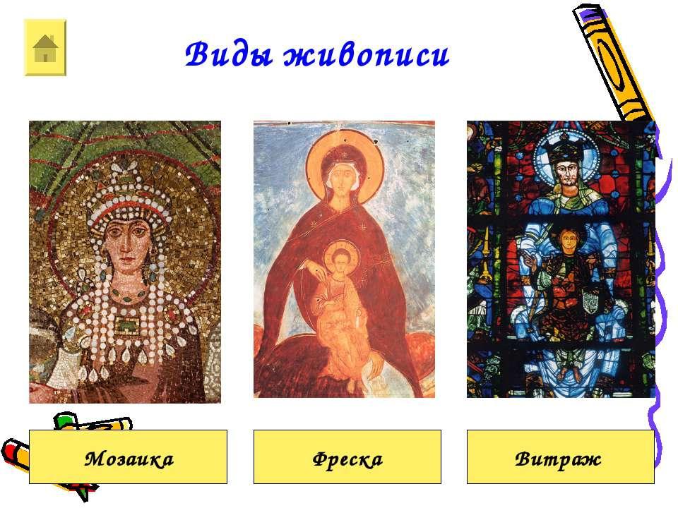 Виды живописи Мозаика Фреска Витраж
