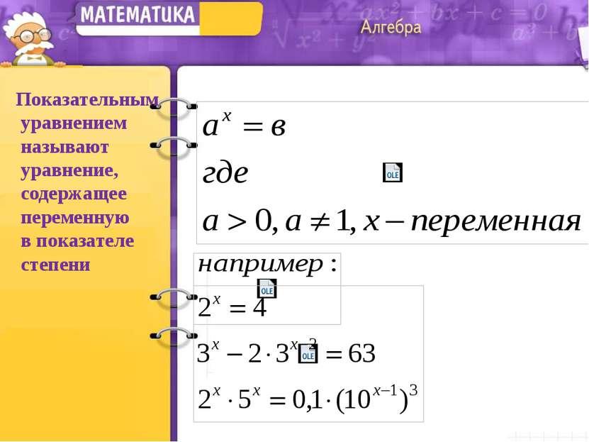 Показательным уравнением называют уравнение, содержащее переменную в показате...