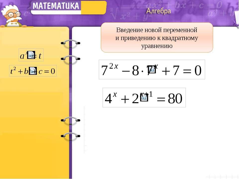 Введение новой переменной и приведению к квадратному уравнению