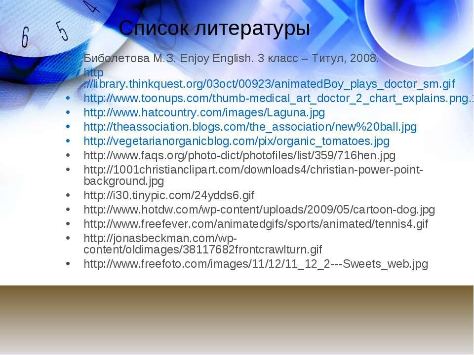 Список литературы Биболетова М.З. Enjoy English. 3 класс – Титул, 2008. http:...