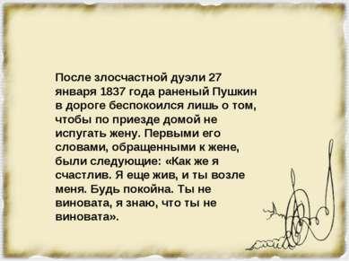 После злосчастной дуэли 27 января 1837 года раненый Пушкин в дороге беспокоил...