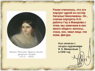 Ранее считалось, что это портрет одной из сестёр Натальи Николаевны. Но , сли...