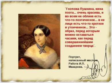 `Госпожа Пушкина, жена поэта... очень красива, и во всем ее облике есть что-т...
