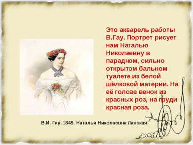 Это акварель работы В.Гау. Портрет рисует нам Наталью Николаевну в парадном, ...