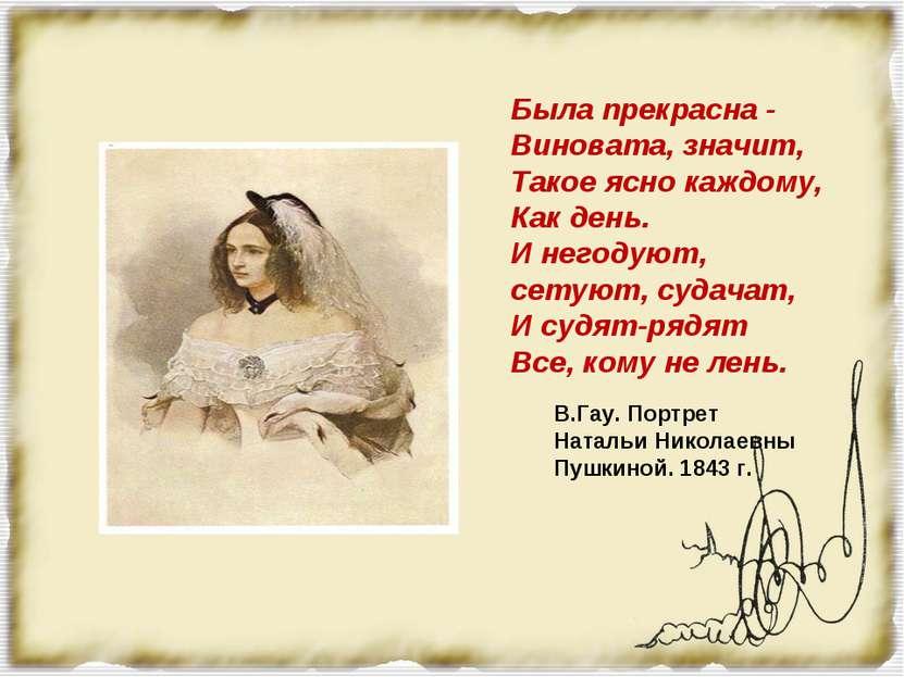 В.Гау. Портрет Натальи Николаевны Пушкиной. 1843 г. Была прекрасна - Виновата...