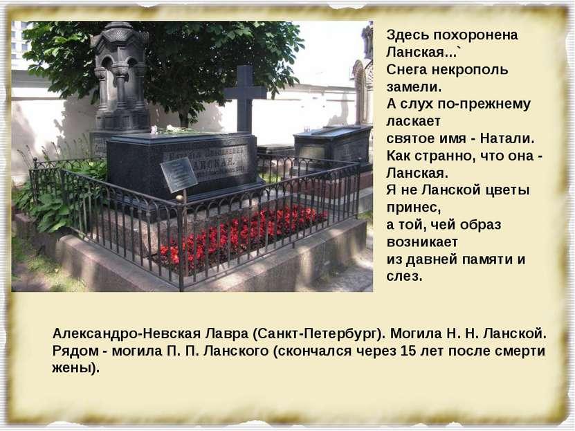 Александро-Невская Лавра (Санкт-Петербург). Могила Н. Н. Ланской. Рядом - мог...