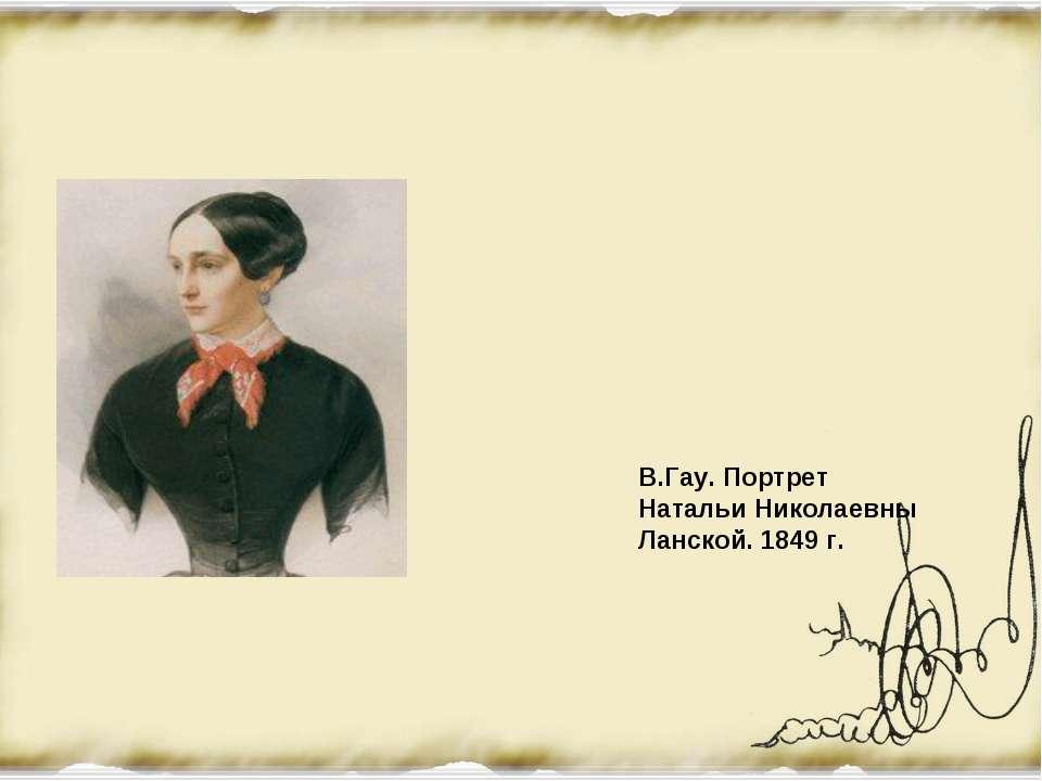 В.Гау. Портрет Натальи Николаевны Ланской. 1849 г.