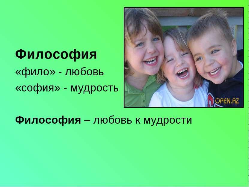 Философия «фило» - любовь «софия» - мудрость Философия – любовь к мудрости