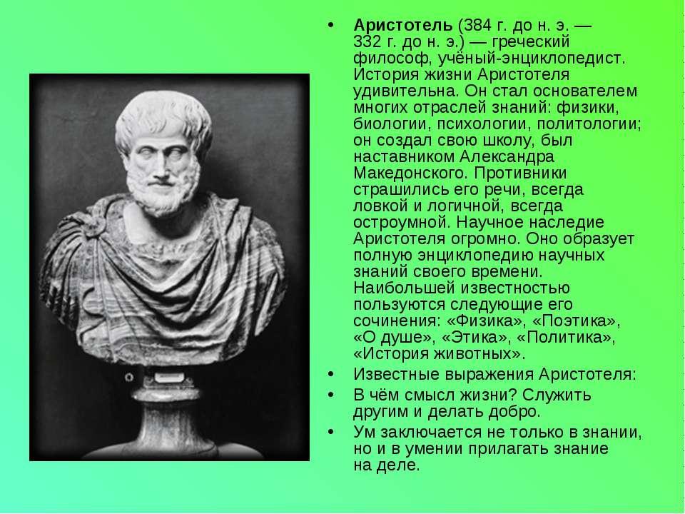 Аристотель(384г.дон.э.— 332г.дон.э.)— греческий философ, учёный-эн...