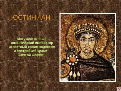 ЮСТИНИАН Могущественный византийский император известный своим кодексом и пос...