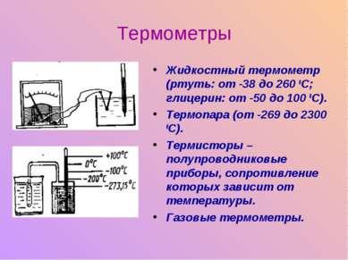 Термометры Жидкостный термометр (ртуть: от -38 до 260 0С; глицерин: от -50 до...