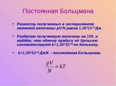 Разность полученных в эксперименте значений величины pV/N равна 1,38*10-21Дж....