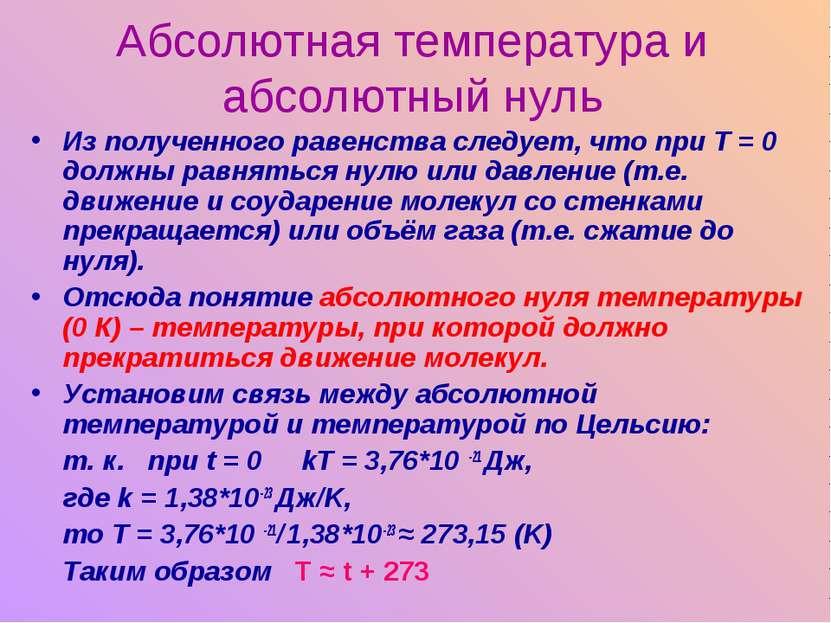 Абсолютная температура и абсолютный нуль Из полученного равенства следует, чт...