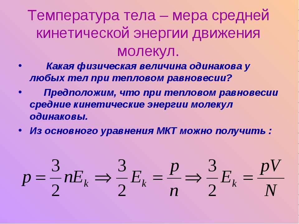 Температура тела – мера средней кинетической энергии движения молекул. Какая ...