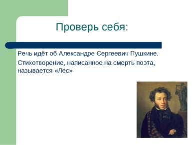 Проверь себя: Речь идёт об Александре Сергеевич Пушкине. Стихотворение, напис...