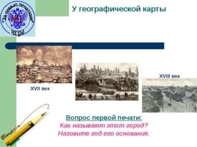 У географической карты Вопрос первой печати: Как называют этот город? Назовит...