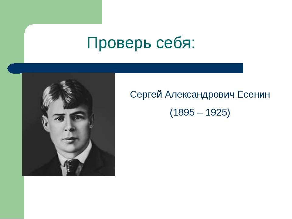 Проверь себя: Сергей Александрович Есенин (1895 – 1925)