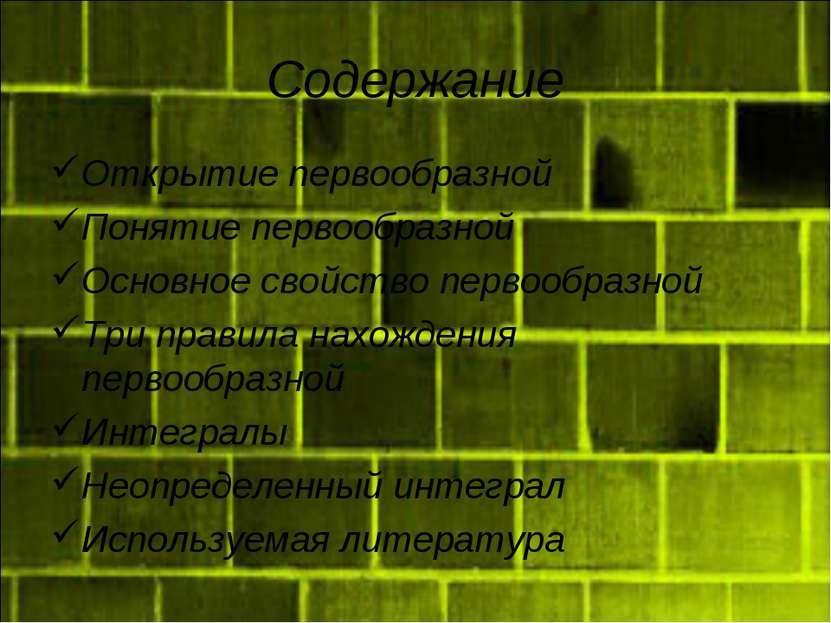 Содержание Открытие первообразной Понятие первообразной Основное свойство пер...