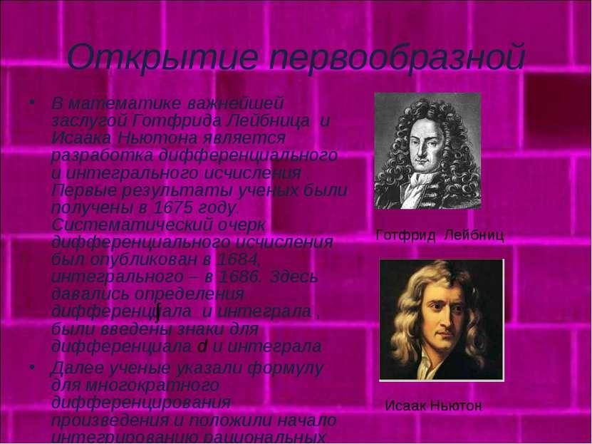 Открытие первообразной В математике важнейшей заслугой Готфрида Лейбница и Ис...