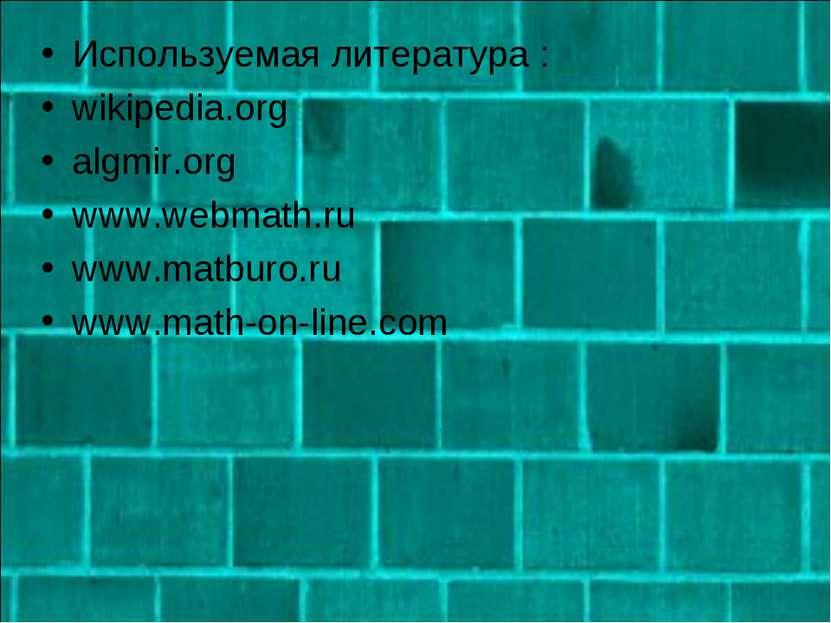Используемая литература : wikipedia.org algmir.org www.webmath.ru www.matburo...
