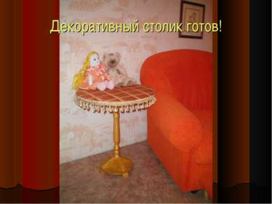 Декоративный столик готов!