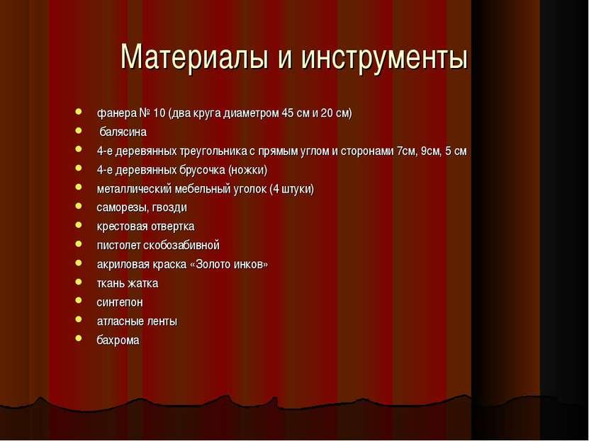 Материалы и инструменты фанера № 10 (два круга диаметром 45 см и 20 см) баляс...