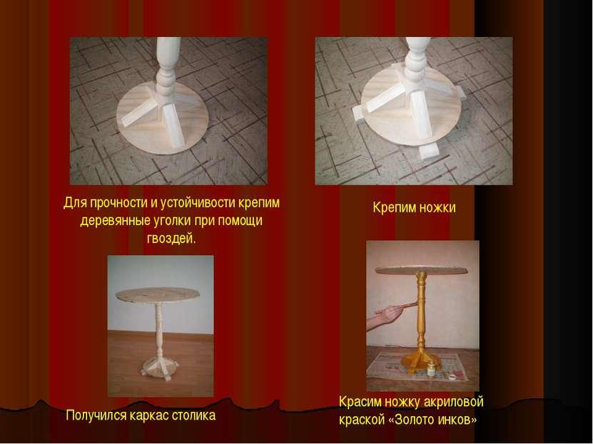 Для прочности и устойчивости крепим деревянные уголки при помощи гвоздей. Кре...