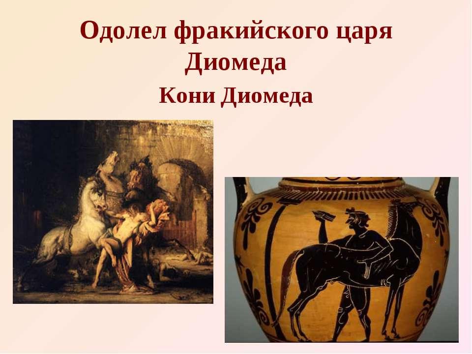 Одолел фракийского царя Диомеда Кони Диомеда