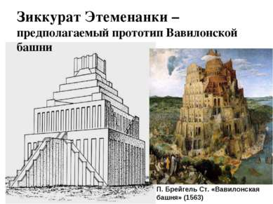 Зиккурат Этеменанки – предполагаемый прототип Вавилонской башни П. Брейгель С...