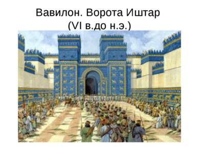 Вавилон. Ворота Иштар (VI в.до н.э.)