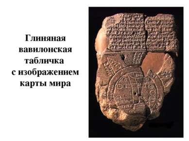 Глиняная вавилонская табличка с изображением карты мира