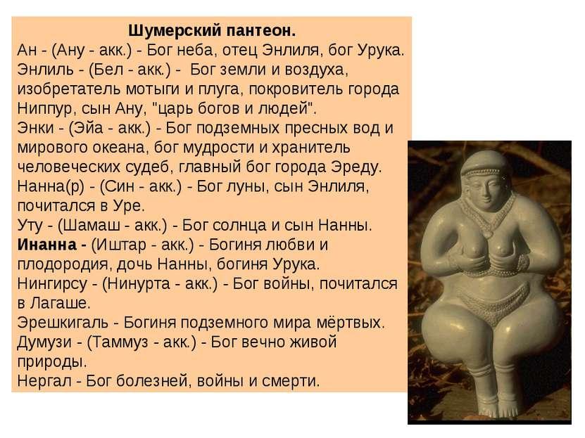 Шумерский пантеон. Ан - (Ану - акк.) - Бог неба, отец Энлиля, бог Урука. Энли...