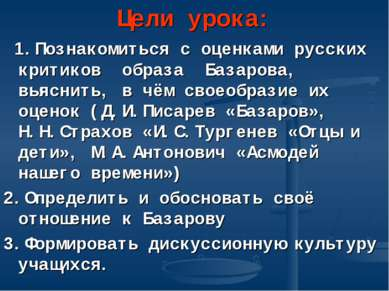 Цели урока: 1.Познакомиться с оценками русских критиков образа Базарова, выяс...