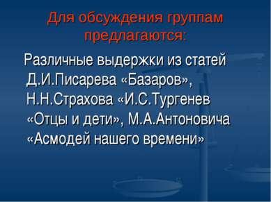 Для обсуждения группам предлагаются: Различные выдержки из статей Д.И.Писарев...