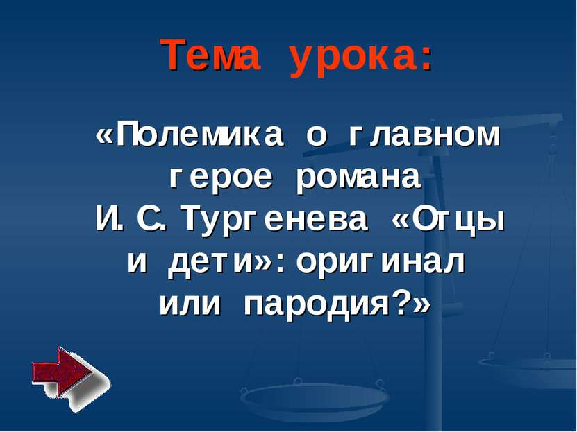 Тема урока: «Полемика о главном герое романа И.С.Тургенева «Отцы и дети»:ориг...