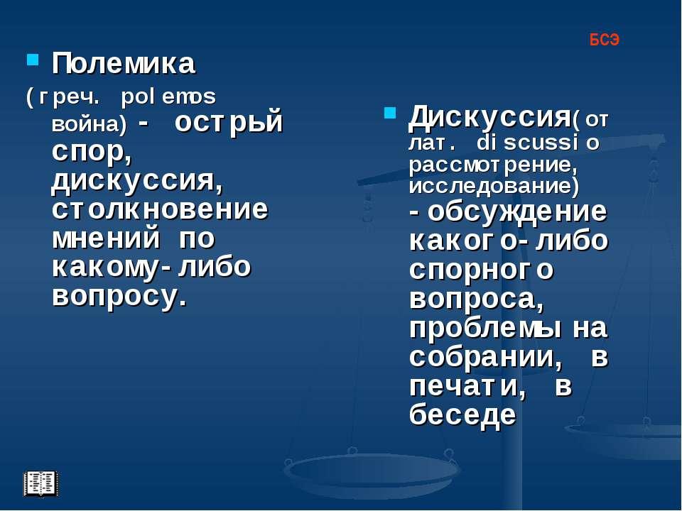 Полемика (греч. polemos война) - острый спор, дискуссия, столкновение мнений ...